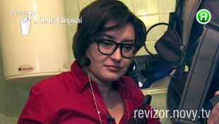 Ревизор. 6 сезон - Белая Церковь - 05.10.2015
