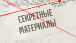 Таємниці російського банківського шпигунства - Секретні матеріали