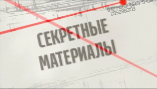 Українські жінки у бізнесі - Секретні матеріали