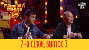 Рассмеши Комика Дети 2017 - 2 сезон, Выпуск #3