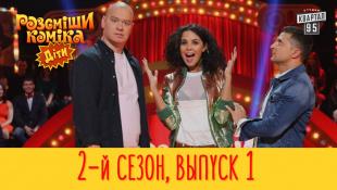 Премьера! Рассмеши комика Дети 2017 - 2 сезон, Выпуск #1