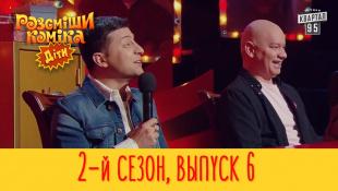 Рассмеши Комика Дети 2017 - 2 сезон, Выпуск #6