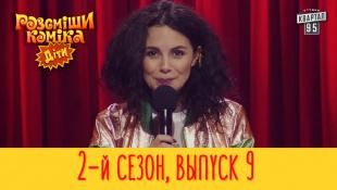 Рассмеши Комика Дети 2017 - 2 сезон, Выпуск #9