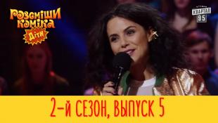 Рассмеши Комика Дети 2017 - 2 сезон, Выпуск #5
