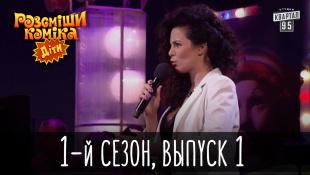 Рассмеши комика Дети 2016 - 1 сезон , 1 выпуск