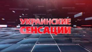 Українські сенсації. Євробачення по-українські