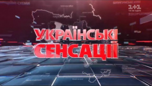 Українські сенсації. У Бога за пазухою