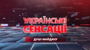 Українські сенсації. Душі Майдану