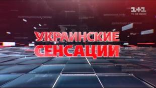 Українські сенсації. Невідома сторона зіркового життя