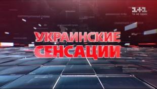 Українські сенсації.  Зірки за горизонтом