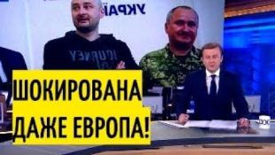 Украинский Скрипаль... Новая ПРОВОКАЦИЯ против России!