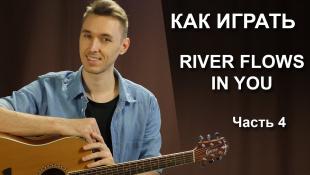 Как играть: RIVER FLOWS IN YOU на гитаре. 4 Часть   Фингерстайл