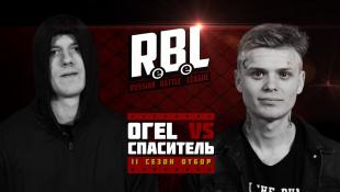 RBL: ОГЕL VS СПАСИТЕЛЬ (ОТБОР СЕЗОН 2, RUSSIAN BATTLE LEAGUE)