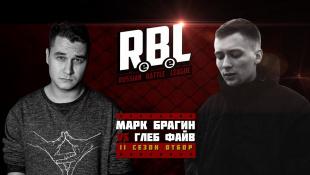 RBL: МАРК БРАГИН VS ГЛЕБ ФАЙВ (ОТБОР СЕЗОН 2, RUSSIAN BATTLE LEAGUE)