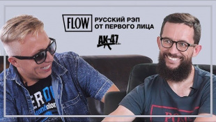 Витя АК-47 про гоп-рэп, хейтеров, Газгольдер и траву   «Русский рэп от первого лица»