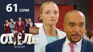 Отель Элеон - 19  Серия  сезон 3 - 61 серия - комедия HD