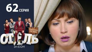 Отель Элеон - 20 Серия сезон 3 - 62 серия - комедия HD