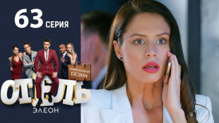 Отель Элеон - 21 Серия сезон 3 - 63 серия - комедия HD