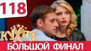 Кухня - 118 серия (6 сезон 18 серия)