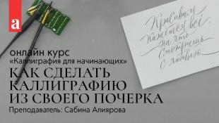 Как сделать каллиграфию из своего почерка