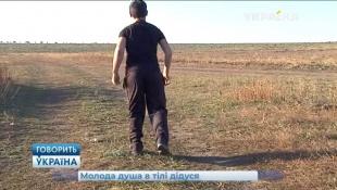 Молодая душа в теле старика (полный выпуск) | Говорить Україна