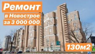 Квартира в Новострое за 3 000 000 Начало