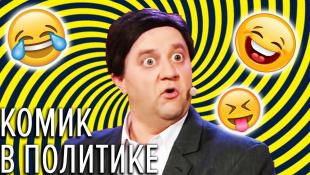 КОМИК в Политике – ВЫБОРЫ 2019 в Украине – РЕЗУЛЬТАТЫ ГОЛОСОВАНИЙ | Дизель Шоу ПРИКОЛЫ
