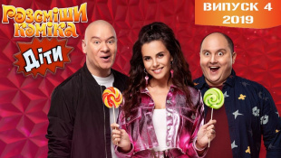 Маленький Парубий на шоу Рассмеши комика Дети 2019 - Новый Сезон Выпуск 4