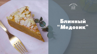 """Ароматный """"Медовик"""" из блинов [sweet & flour]"""