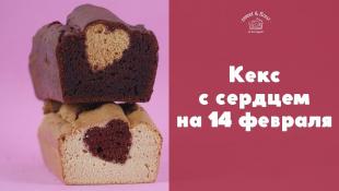 Кексы с сердечками на 14 февраля [sweet & flour]