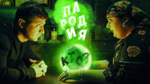 NK - ПОПА КАК У КИМ (ПАРОДІЯ)