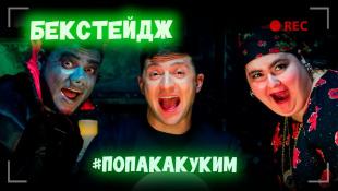 NK - ПОПА КАК У КИМ   Як знімали