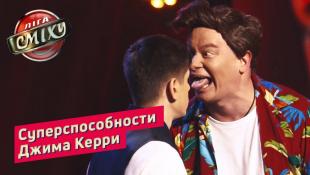 Эйс Вентура Жека Шевелюра - Сборная Кременчуга | Лига Смеха 2019