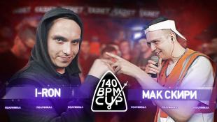 140 BPM CUP: I-RON X МАК СКИРИ (Полуфинал)