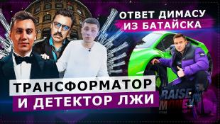 ТРАНСФОРМАТОР И ДЕТЕКТОР ЛЖИ / ОТВЕТ ДИМАСУ ИЗ БАТАЙСКА