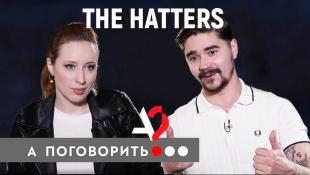 The Hatters: алкоголизм, клоунада, рок-н-ролл и романтика // А поговорить?..