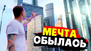 EDWARD BIL МОЯ МЕЧТА / МОТИВАЦИЯ И ДОСТИЖЕНИЕ