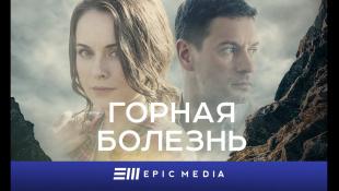 ГОРНАЯ БОЛЕЗНЬ - Серия 2 / Детектив