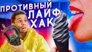 Самый ПРОТИВНЫЙ Лайфхак - реально ЧЕРНОЕ мороженое