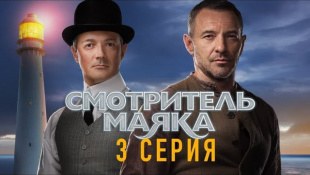 """""""Смотритель маяка"""". 3 серия"""