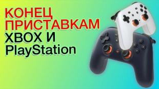 Осталось несколько месяцев Xbox PlayStation ! Робот на роликах и другие новости