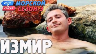 Измир. Орёл и Решка. Морской сезон-3 (rus, eng subs)