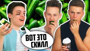 Олег, Богдан и огурец. Семейные разборки в М.М.О