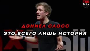 Дэниел Слосс / ЭТО ВСЕГО ЛИШЬ ИСТОРИЯ / TED на русском