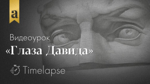 Глаза Давида карандашом - Академический рисунок | Художник Денис Чернов ~ Онлайн-школа Akademika