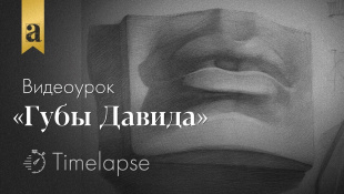 Губы Давида карандашом - Академический рисунок | Художник Денис Чернов ~ Онлайн-школа Akademika