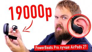 Распаковка Power Beats Pro - как AirPods 2 только лучше?