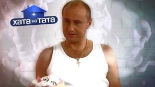 Юрий Яценко | Хата на тата