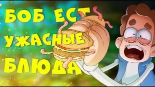 БОБ ест самые ОПАСНЫЕ БЛЮДА (эпизод 15, сезон 5)