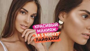 ЛАЙФХАКИ КРАСИВОГО МАКИЯЖА ЗА 5 МИНУТ | SEXY MAKE UP | НЮДОВЫЙ МАКИЯЖ